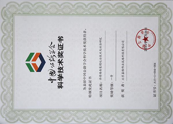 中国公路学会科学技术一等奖:沥青路面裂缝处置技术及标准研究