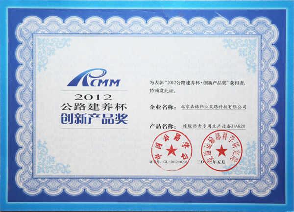 交通运输部2012年公路建养杯创新产品奖
