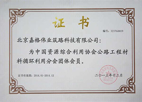 中国资源综合利用协会公路工程材料循环利用分会会员