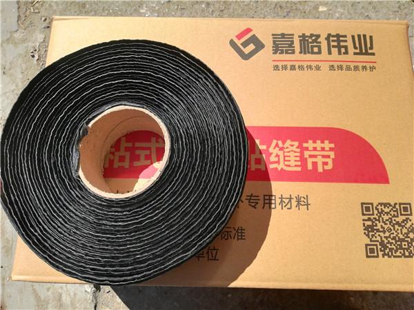 什么是沥青贴缝带以及其特点